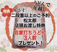 udon-tokuten