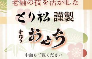 2018osechi-3ori-hyoshi