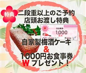 とり松のおせち二段重以上ご予約で店頭お渡し特典、自家製梅酒ケーキと1000円お食事券をWプレゼント